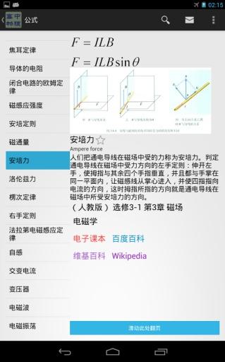 高中物理公式截图8