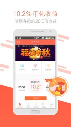 玩財經App|宜人贷理财免費|APP試玩