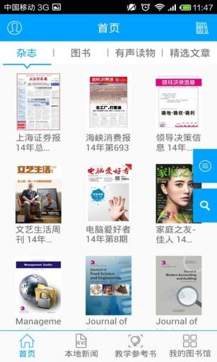 杭州科职院图书馆截图0
