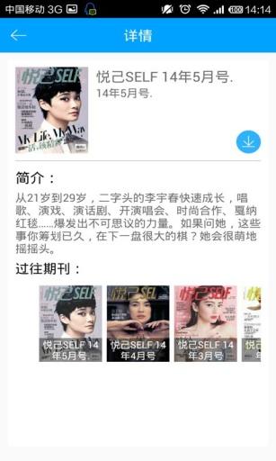 杭州科职院图书馆截图3