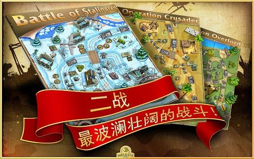 玩具塔防2中文版截图0