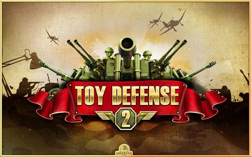 玩具塔防2中文版截图1