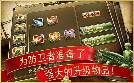 玩具塔防2中文版截图2