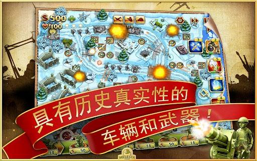 玩具塔防2中文版截图3