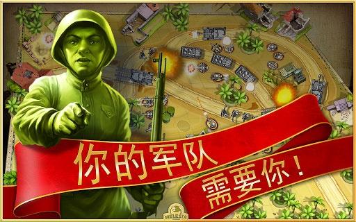 玩具塔防2中文版截图4