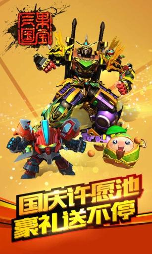 熱血三國II Web game - 熱血三國2