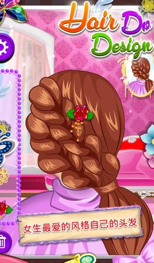 头发做设计 - 女生游戏截图2