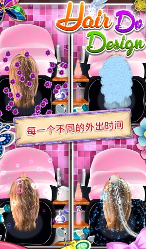 头发做设计 - 女生游戏截图3
