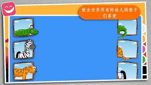 儿童野生动物声音游戏截图1