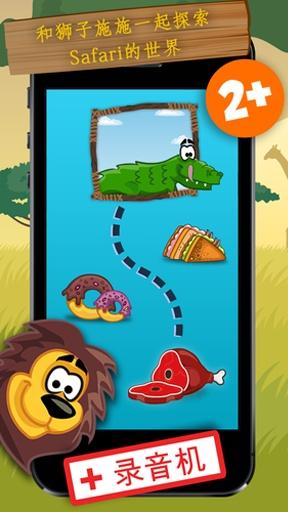 儿童野生动物声音游戏截图4