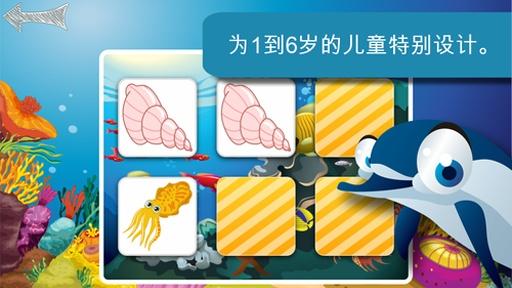 卡通野生动物声音游戏截图2