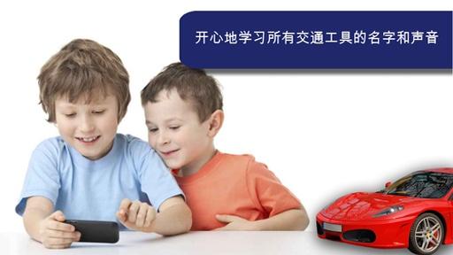 儿童交通声音游戏截图1