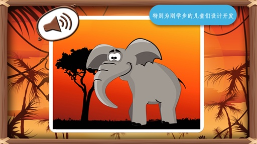 卡通交通声音游戏