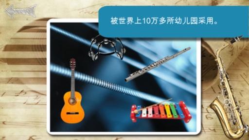 儿童乐器声音游戏截图0