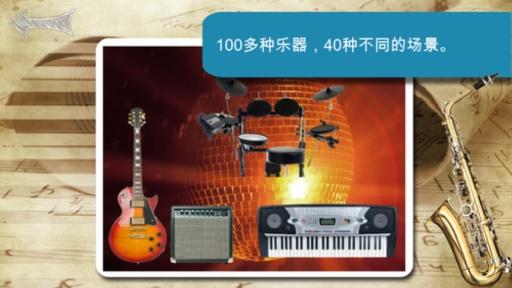儿童乐器声音游戏截图1