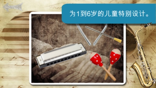 儿童乐器声音游戏截图3