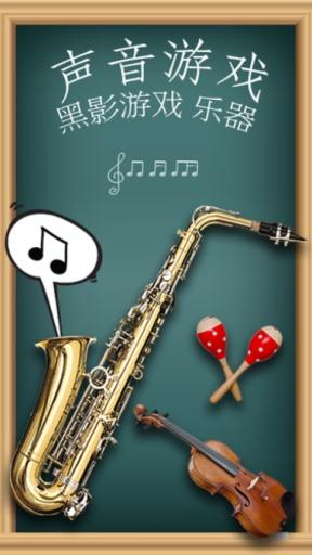 儿童乐器声音游戏截图4
