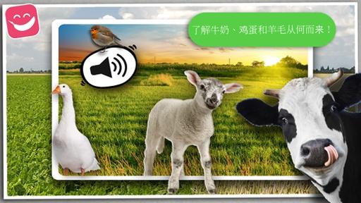 儿童农场声音游戏截图0