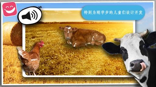 儿童农场声音游戏截图2