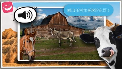 儿童农场声音游戏截图3