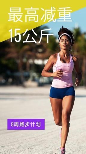 跑步瘦身截图0