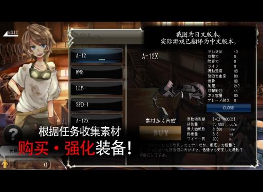 进击的战场OL 中文版截图0