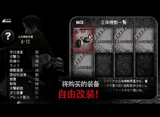 进击的战场OL 中文版截图1