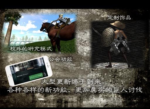 进击的战场OL 中文版截图2