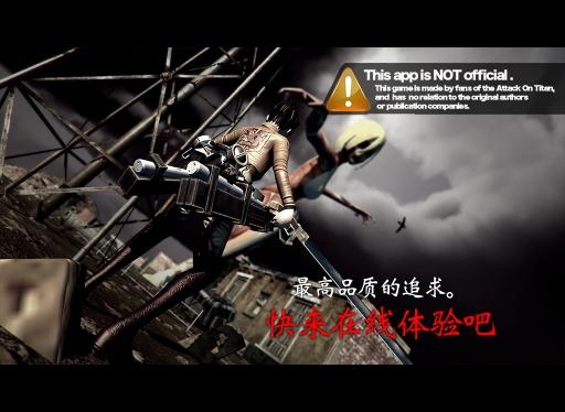 进击的战场OL 中文版截图4