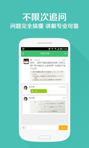 玩工具App|口袋老师-作业学习必备免費|APP試玩