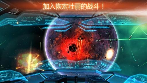 浴火银河:联盟截图4