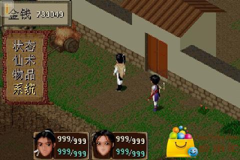 仙剑98触屏优化版