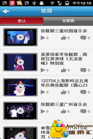 【免費媒體與影片App】张靓颖-APP點子