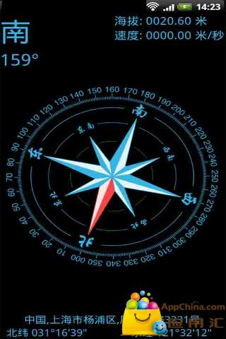 指南针截图1