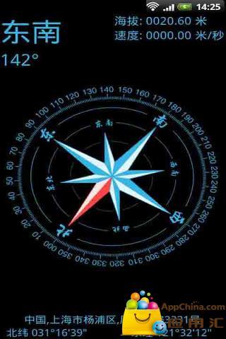 指南针截图2