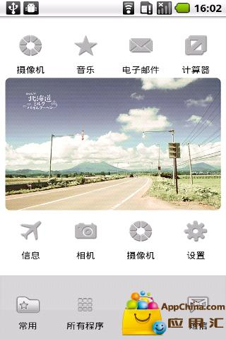 YOO主题-恋上北海道
