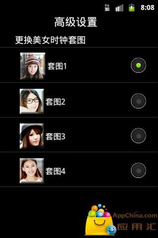【免費個人化App】美女时钟-APP點子