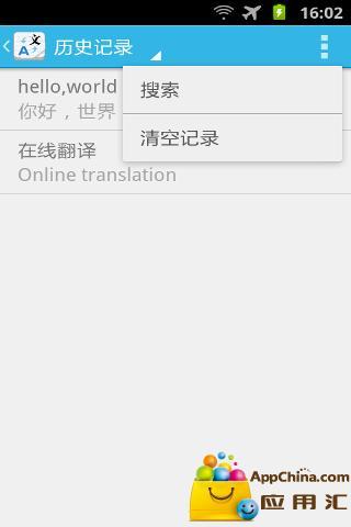 在线翻译|玩生產應用App免費|玩APPs