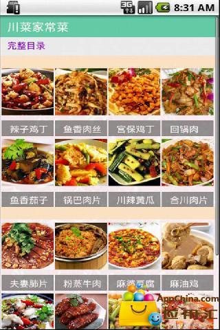 四川家常菜