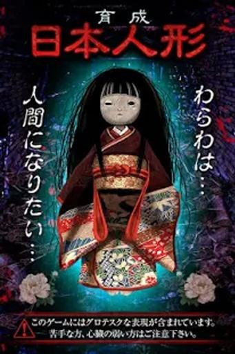 Evolution Japan doll of Grudge截图0