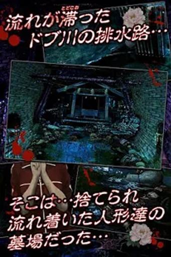 Evolution Japan doll of Grudge截图2