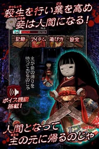 Evolution Japan doll of Grudge截图4