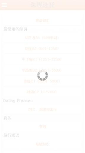 免费学习韩语单词和词汇截图2