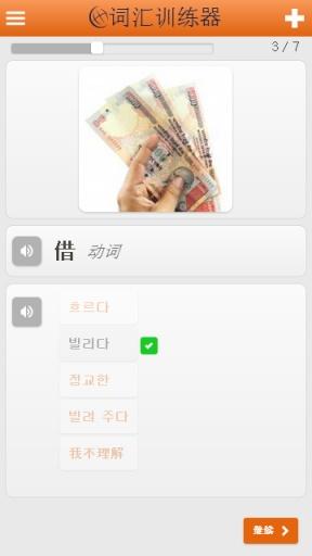 免费学习韩语单词和词汇截图3
