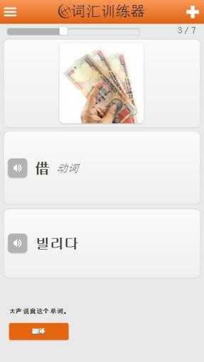 免费学习韩语单词和词汇截图5
