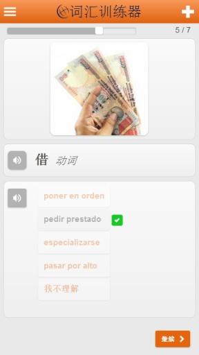 免费学习西班牙语单词和词汇截图1