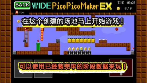 制作动作游戏吧。picopico工厂EX截图1