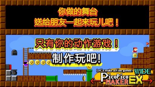 制作动作游戏吧。picopico工厂EX截图5