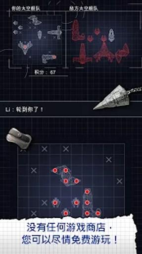 Space Battle - 太空舰队截图1