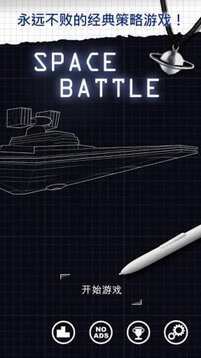Space Battle - 太空舰队截图4